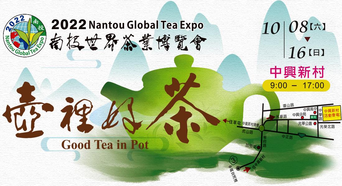 2019南投世界茶業博覽會官網